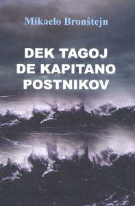 Ĉefpaĝo Dek tagoj de kapitano Postnikov